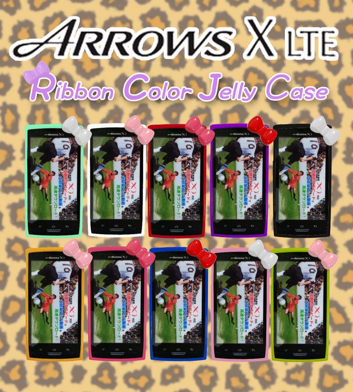 メール便 送料無料 ARROWS X 上品 LTE F-05D専用 保護フィルム 保護シート取扱い中 F-05D ケース カバー リボンカラージェリーケース 6 アローズ エックス so-03d スマホケース スマホ ハローキティ cover xperia スマートフォン docomo 国内即発送 GALAXY hd マイメロ S2 case acro
