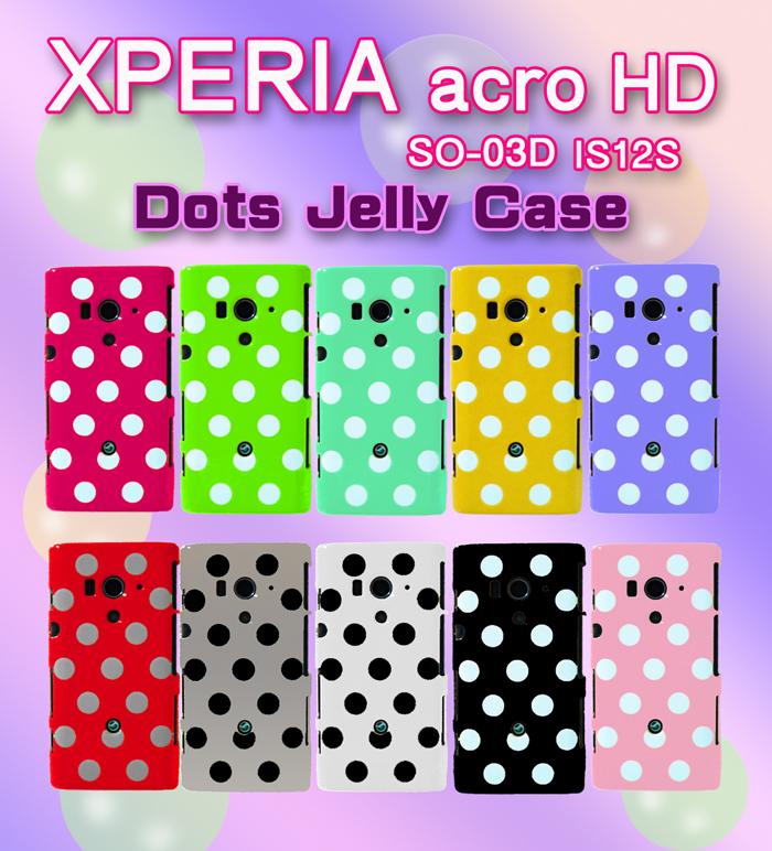 メール便 送料無料 気質アップ XPERIA acro HD SO-03D IS12S専用 保護フィルム 保護シート取扱い中 ACRO IS12S カバー エクスペリア xperia 人気 スマホ アクロ hd is12s docomo スマホケース so-03d 4 ドットジェリーケース
