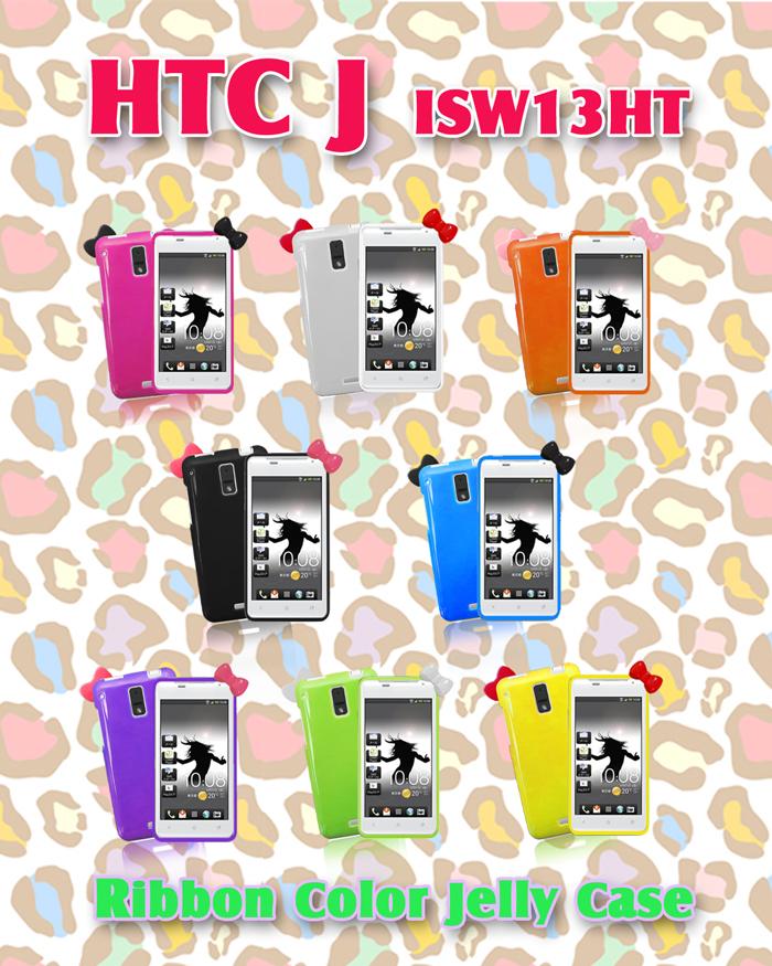 メール便 送料無料 HTC J ISW13HT専用 保護フィルム 保護シート取扱い中 ISW13HT ケース リボンカラージェリーケース アウトレット☆送料無料 6 htcj カバー hello セール商品 スマホ スマートフォン エイチティーシー Cover スマホケース エーユー 夏モデル au kitty スマホカバー ハローキティ tpu