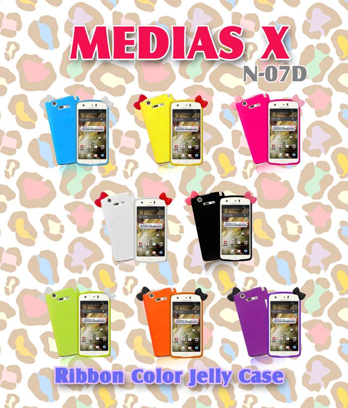 メール便 送料無料 MEDIAS X N-07D保護フィルム N-07D カバー リボンカラージェリーカバーメディアスx スマートフォン スマホ メディアス docomo MEDIASx ドコモ スマ-トフォン スマホカバー SALE開催中 2020新作