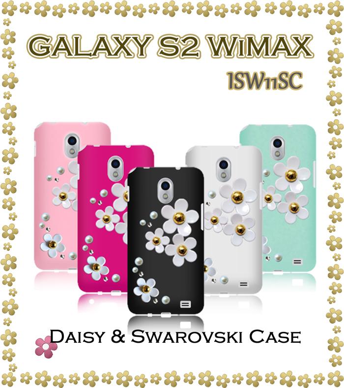 メール便 送料無料 GALAXY S2 WiMAX ISW11SC専用 保護フィルム 保護シート取扱い中 isw11sc Galaxy s2 ケース 新品 送料無料 デイジーハンドメイドスワロフスキーケース ギャラクシーs2 スマホ ギャラクシー cover SII カバー エーユー スマホカバー デコ GALAXYSII スマートフォン 爆売り tpu au スマホケース