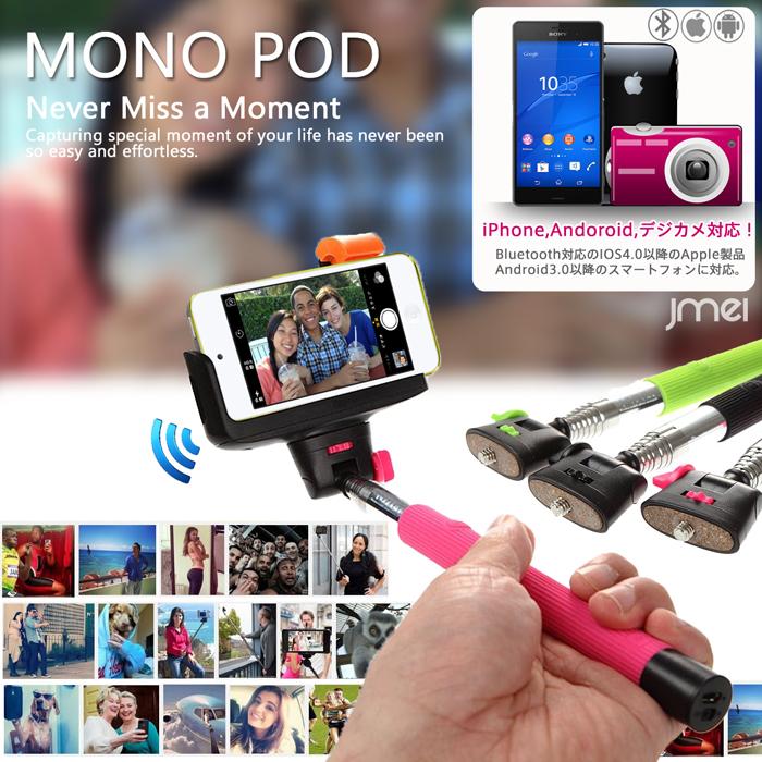 メール便 送料無料 直送商品 セルカレンズ セルカ棒 自分撮り 一脚 じどり棒 MONO POD セルフィー スティック 自撮り棒 シャッター付 monopod モノポッド ランキングTOP10 Bluetooth 棒 技適マーク 三脚 シャッター付き iphone 自撮り