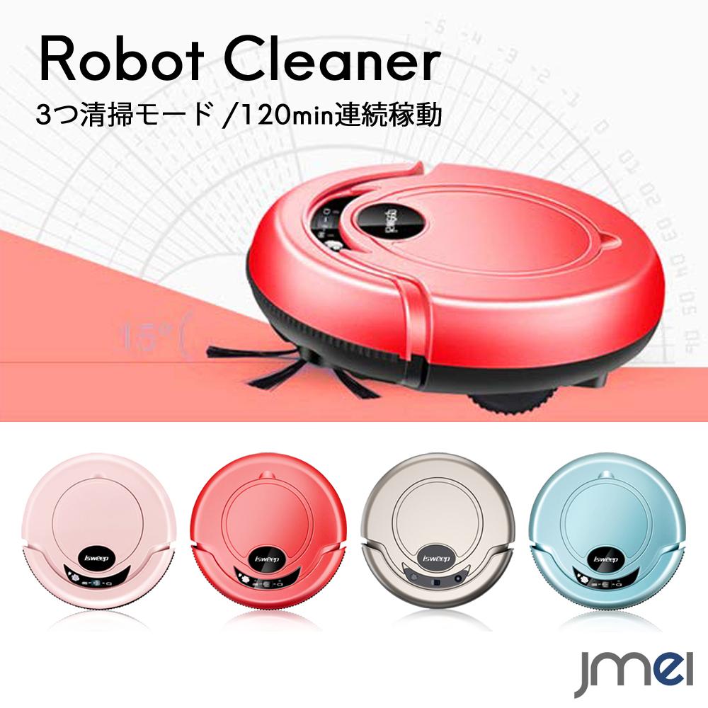 ロボット掃除機 自動掃除機 3つ清掃モード 120min連続稼動 落下防止 衝突防止 段差乗り越え機能付き ロボットクリーナー 水拭き 乾拭き両対応 フローリング 畳 カーペット