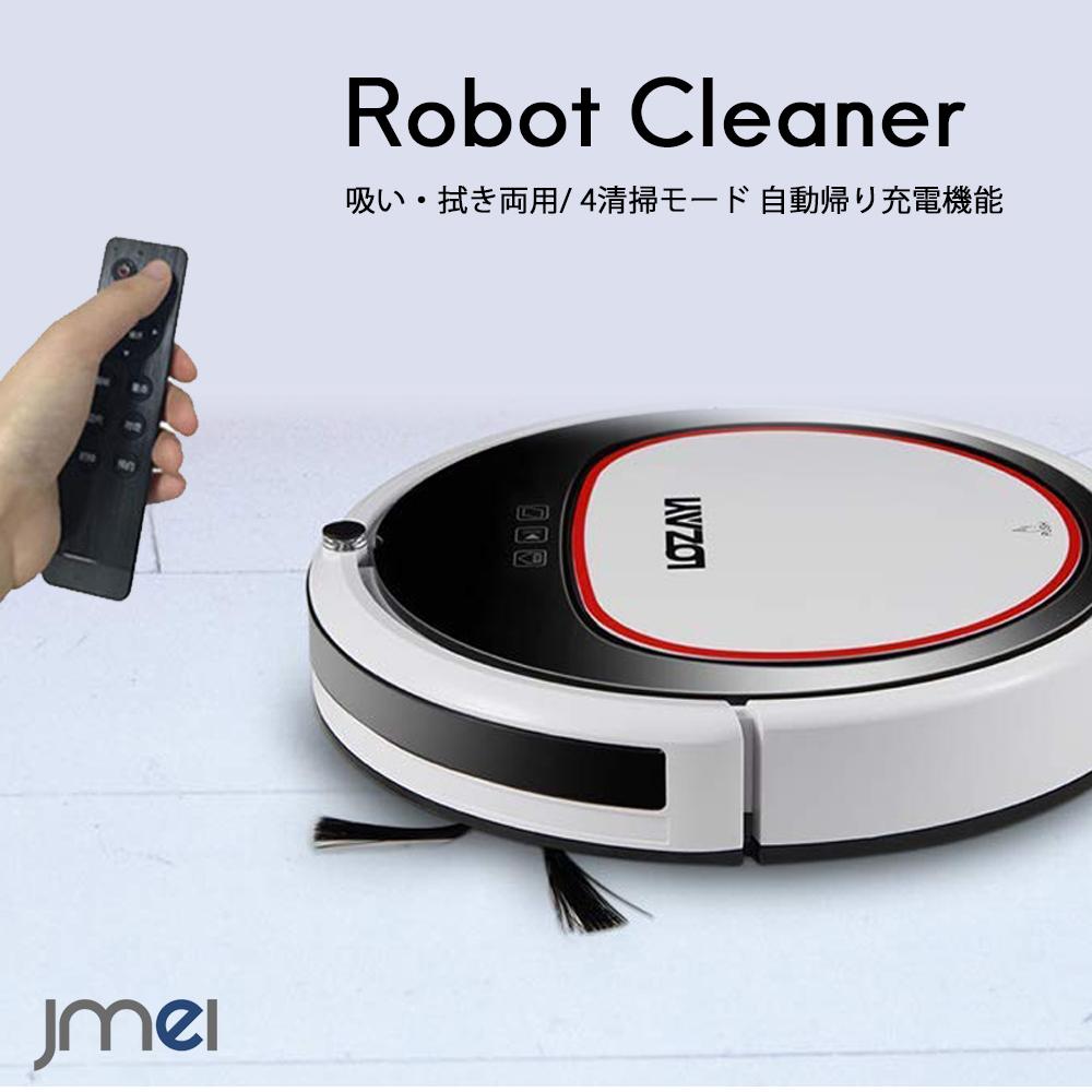 ロボット掃除機 自動掃除機 6つ清掃モード 人工知能搭載 予約モード 落下防止 衝突防止 段差乗り越え機能付き ロボットクリーナー 水拭き 乾拭き両対応 フローリング 畳 カーペット