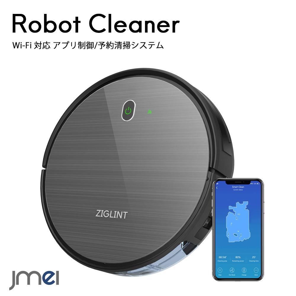 ロボット掃除機 自動掃除機 Wi-Fi 対応 アプリ制御 落下防止 衝突防止 段差乗り越え機能付き ロボットクリーナー 120分 稼働時間 フローリング 畳 カーペット