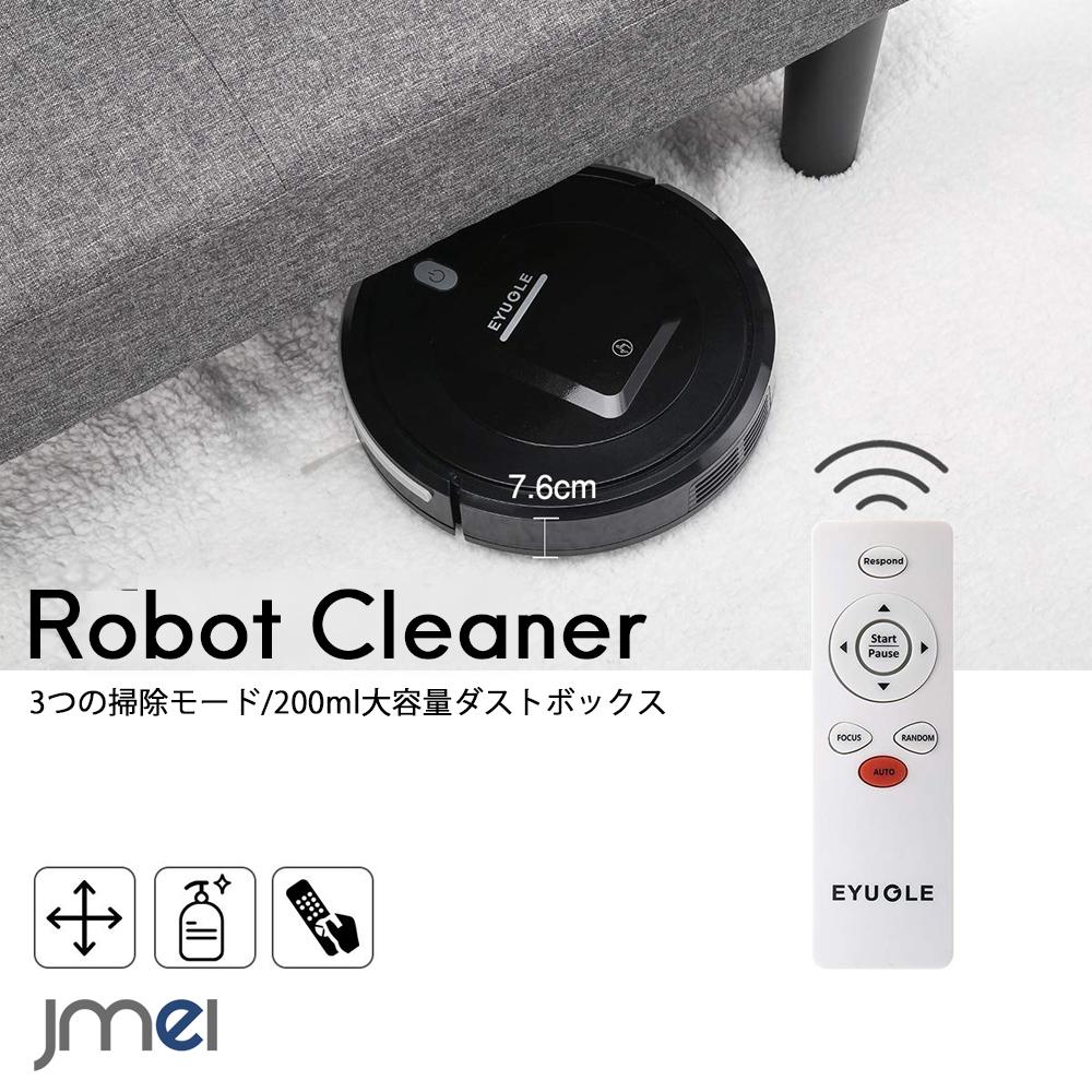 ロボット掃除機 自動掃除機 リモコン付き 3つの掃除モード 落下防止 衝突防止 段差乗り越え機能付き ロボットクリーナー 200ml大容量ダストボックス フローリング 畳 カーペット