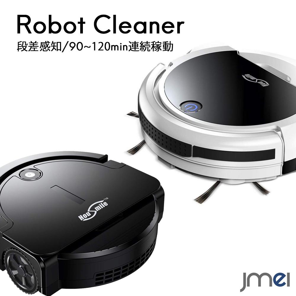 ロボット掃除機 自動掃除機 長寿命 落下防止 衝突防止 段差乗り越え機能付き ロボットクリーナー ペットの毛 自動充電帰還 フローリング 畳 カーペット 強力吸引