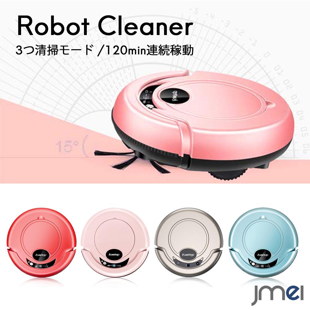 お掃除ロボット ロボット掃除機 自動掃除機 3つ清掃モード 120min連続稼動 落下防止 衝突防止 段差乗り越え機能付き ロボットクリーナー 水拭き 乾拭き両対応 フローリング 畳 カーペット