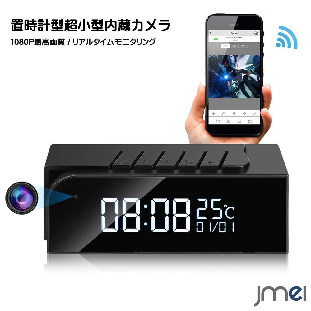 置き時計型 スパイカメラ 超小型内蔵カメラ Wi-Fi対応 1080P高画質長時間録画監視カメラ 動体検知 防犯カメラ監視カメラ SDカード 対応 設置簡単 iOS パソコン Android 対応可能 スマートフォン ベビーモニター ペットモニター