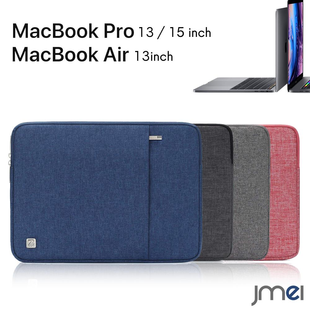 2017 2016 MacBook Pro 13 Touch Bar搭載 A1706 Barなし A1708 Macbook 15 Air 対応 カバー 防水 360°保護 プロ メール便 撥水 お買い得 ケース 送料無料 軽量 マックブック インナーケース アウトポケット付き 通勤 耐衝撃 スリム 持ち歩き おしゃれ お得
