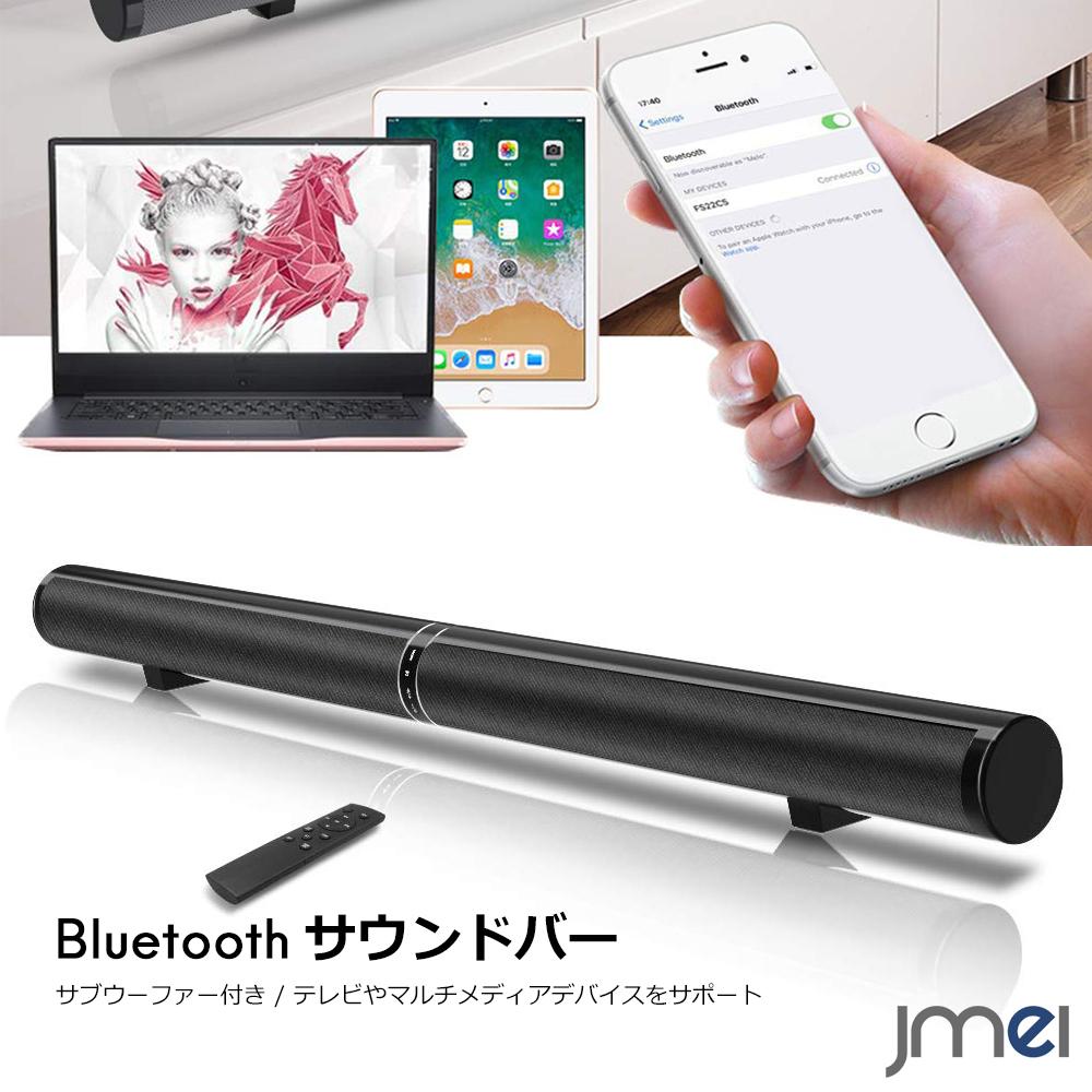 Bluetooth スピーカー サウンドバー 2.0ch ステレオスピーカー 2.0チャンネル サウンドスピーカー マルチメディア ホームシアター テレビ スマホ タブレット ワイヤレス スピーカー 寝室 リビングルーム 台所 バスルーム