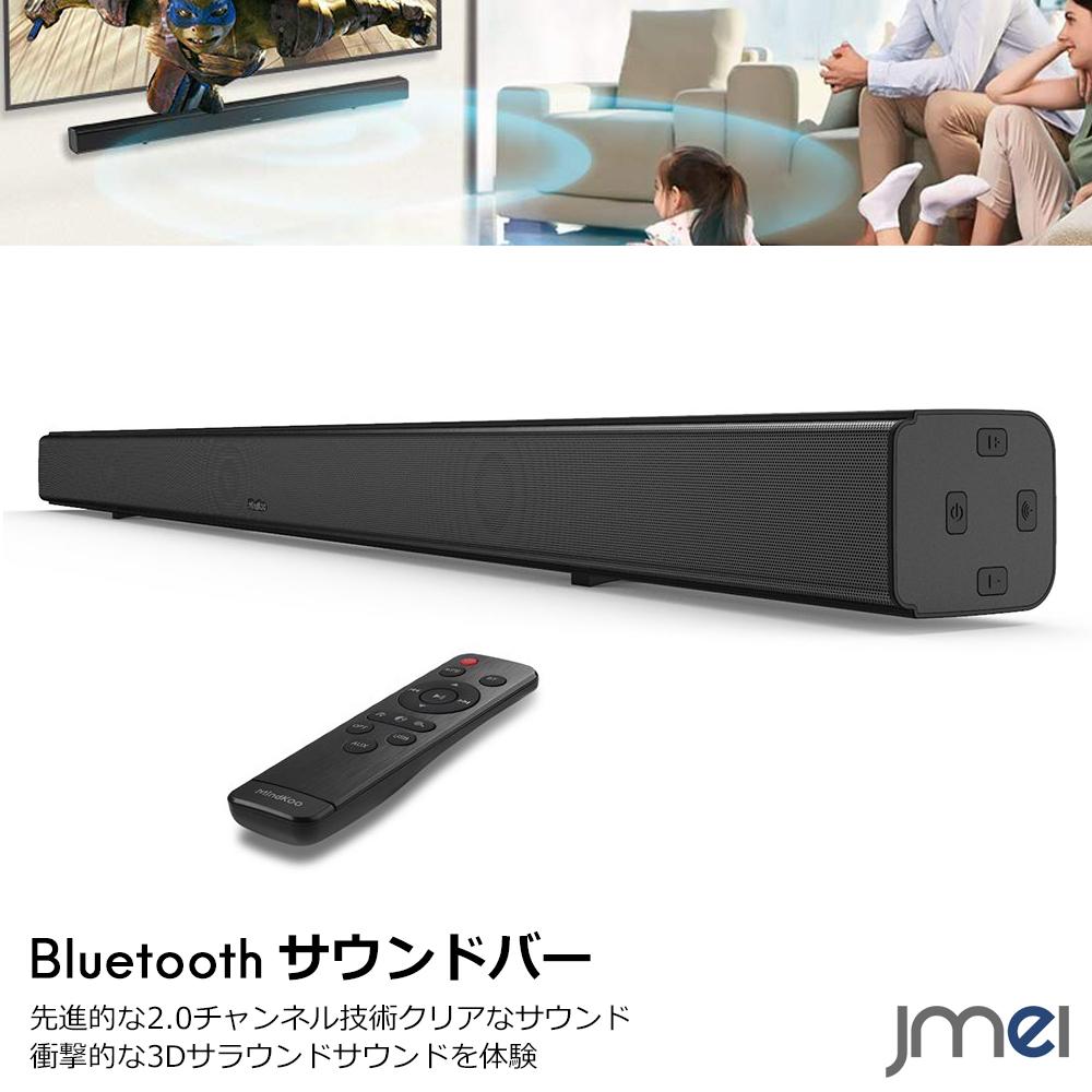 Bluetooth スピーカー サウンドバー 2.0ch ステレオスピーカー 2.0チャンネル サウンドスピーカー マルチメディア ホームシアター Bluetooth4.2 DSP技術 壁掛け可能 テレビ スマホ タブレット ワイヤレス スピーカー 寝室 リビングルーム 台所 バスルーム