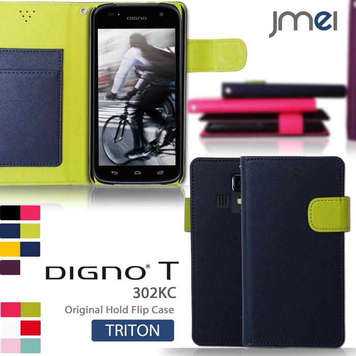 購買 メール便 送料無料 DIGNO T 302KC 手帳型ケース JMEIオリジナルホールドフリップケース t メール便送料無料 digno TRITON 手帳型カバー 302kc ケース 超人気