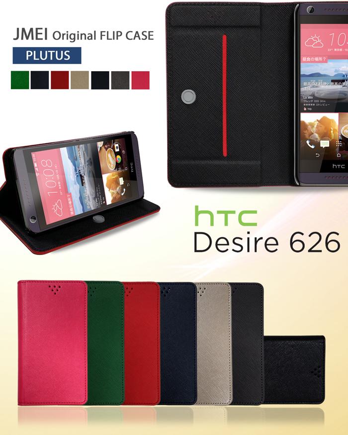htc desire 626 j butterfly htl23 売店 ケース 手帳型 手帳 カバー メール便 直送商品 送料無料 htl21