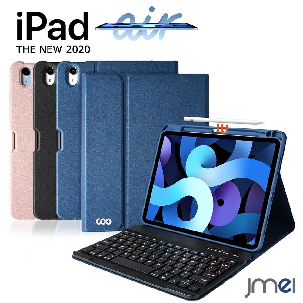 iPad Air 4 耐衝撃 ブルートゥース キーボード 3段階 スタンド機能 Air4 ケース 2020 液晶保護 第4世代 着脱可能ケース 10.9 Pencil 自動吸着 ペンシルホルダー 全店販売中 商店 衝撃吸収 ワイヤレス充電対応 キーボード付き 2 Apple ワイヤレスキーボード 傷防止 Bluetooth 全面保護 送料無料