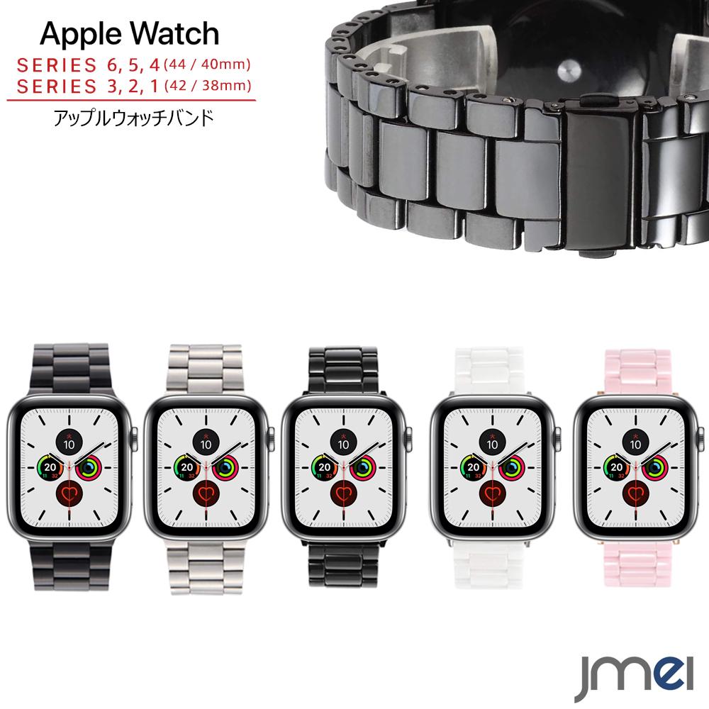 好評受付中 アップルウォッチ バンド apple watch series 3 ベルト Series 6 メール便 送料無料 5 4 正規激安 2 セラミック 44 おしゃれ SE レディース メンズ mm 38 42 3列デザイン 1 40 ステンレス