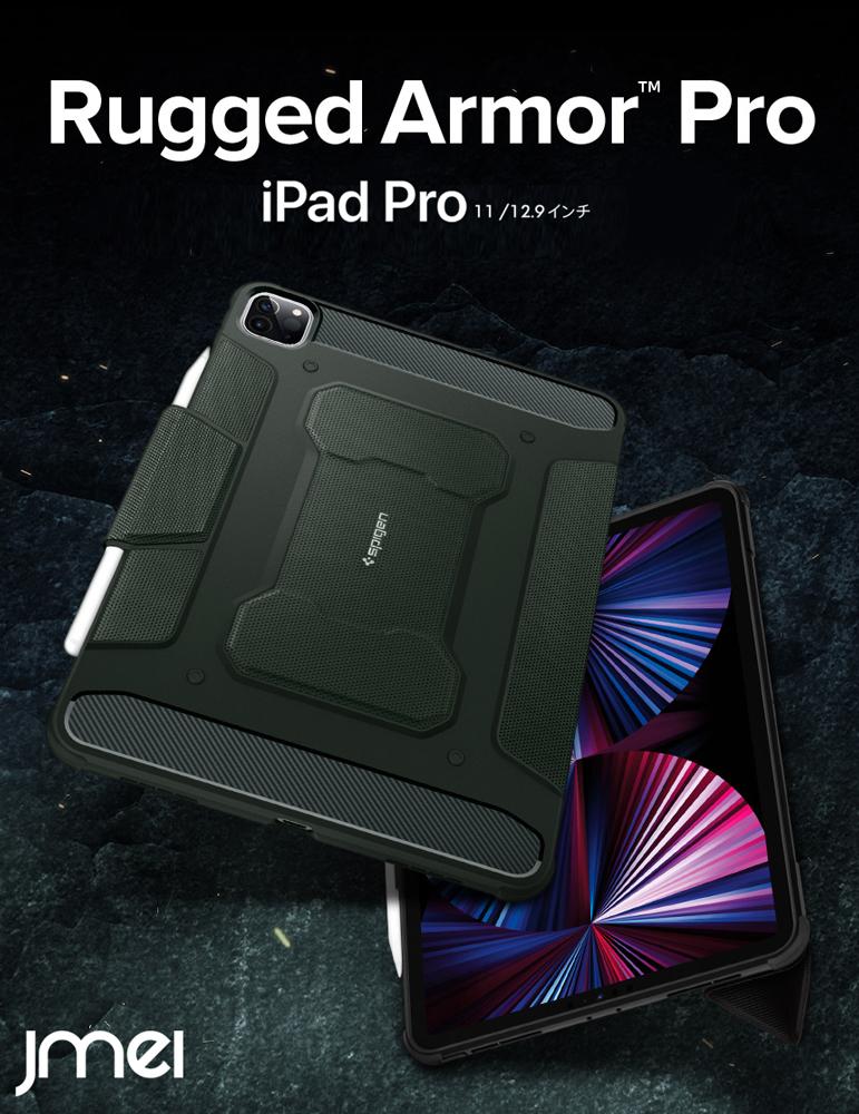 iPad Pro 11インチ 第3世代 第2世代 ケース 信託 Spigen Rugged Armor 商店 3段折りスタンド機能 四隅エアクッション 2021 送料無料 2020 12.9 耐衝撃 Pencil対応 三つ折り 衝撃吸収 ラギッドアーマー Apple 2018 プロ シュピゲン 第5世代 米軍MIL規格 スタンド