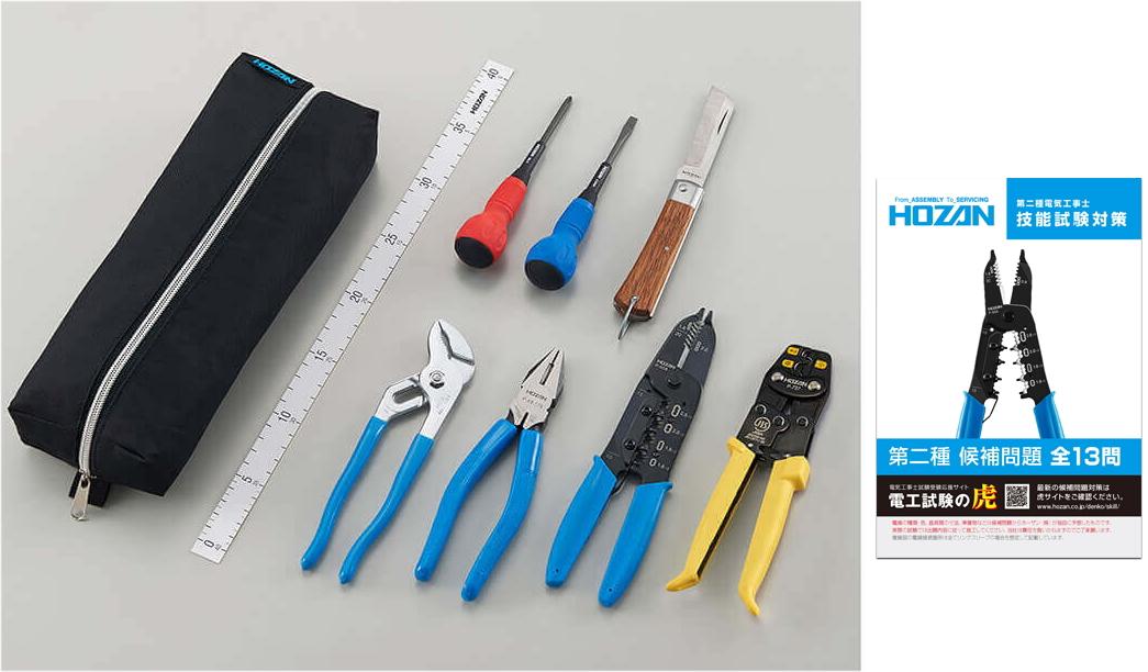 ホーザン DK-28 電気工事士技能試験工具セット