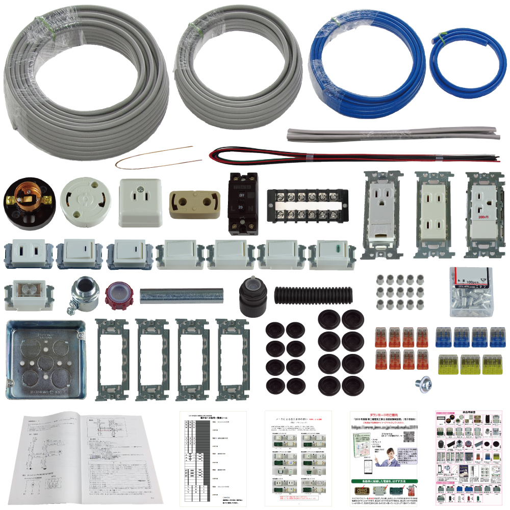 2020年度版【無駄なく練習】第二種電気工事士 技能試験セット 練習用材料 「器具・電線」セット