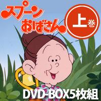スプーンおばさん 【上巻】 DVD-BOX5枚組想い出のアニメライブラリー 第4集 デジタルリマスター版