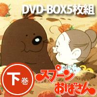 スプーンおばさん 【下巻】 DVD-BOX5枚組想い出のアニメライブラリー 第4集 デジタルリマスター版