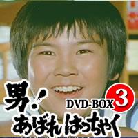 「男!あばれはっちゃく」 DVD-BOX3昭和の名作ライブラリー 第4集 デジタルリマスター版