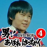 男!あばれはっちゃく DVD-BOX4 昭和の名作ライブラリー 第4集 デジタルリマスター版