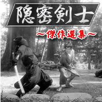 【隠密剣士 傑作選集】 デジタルリマスター版 DVD-BOX隠密剣士放送開始50周年記念