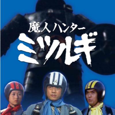 魔人ハンター ミツルギ HDリマスター DVD-BOX放送開始40周年記念企画甦るヒーローライブラリー 第5集