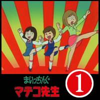 まいっちんぐマチコ先生 (PART1)想い出のアニメライブラリー第6集DVD5枚組 高画質のHDデジタルリマスター版麻衣マチコ マチコ先生