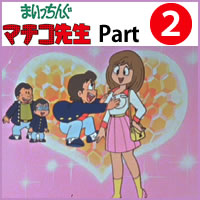 まいっちんぐマチコ先生 DVD-BOX PART 2想い出のアニメライブラリー第6集デジタルリマスター版 DVD-BOXまいっちんぐ旋風を巻き起こした「まいっちんぐ マチコ先生」