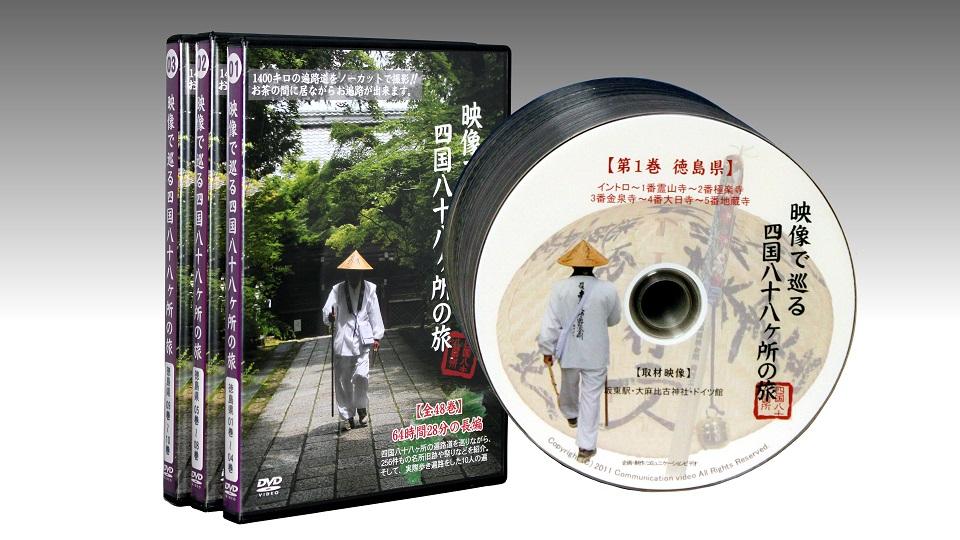 「映像で巡る四国八十八カ所の旅」 徳島県全10巻サービスパック DVD-BOX