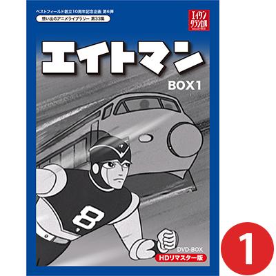 エイトマン DVD-BOX BOX1 HDリマスター 想い出のアニメライブラリー 第33集 ベストフィールド創立10周年記念企画第6弾 送料無料