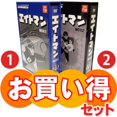 【代引手数料無料】 エイトマン DVD-BOX お得な【BOX1】【BOX2】セット HDリマスター 想い出のアニメライブラリー 第33集 ベストフィールド創立10周年記念企画第6弾 送料無料