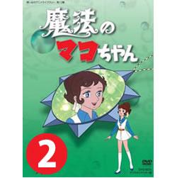 魔法のマコちゃん DVD-BOX 【Part2】 デジタルリマスター版 想い出のアニメライブラリー 第13集送料無料
