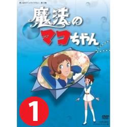 魔法のマコちゃん DVD-BOX 【Part1】 デジタルリマスター版想い出のアニメライブラリー 第13集全品代引き手数料無料!