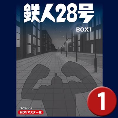 鉄人28号 HDリマスター DVD-BOX BOX1ベストフィールド創立10周年記念企画第3弾テレビまんが放送開始50周年記念企画第5弾想い出のアニメライブラリー 第23集