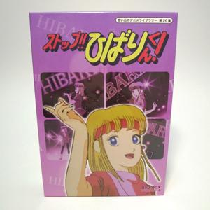 【ストップひばりくん DVD-BOX】学園一の美少女は、実は男の子! 斬新な設定が話題を呼んだラブコメアニメが、高画質なデジタルリマスター版で登場!