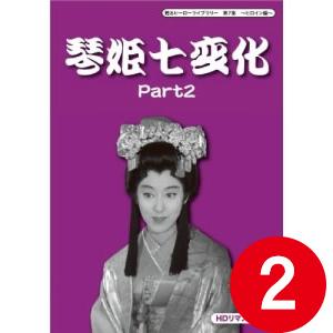 琴姫七変化 DVD-BOX Part2 HDリマスター 甦るヒーローライブラリー 第7集 ~ヒロイン編~松山容子主演の大ヒット時代劇