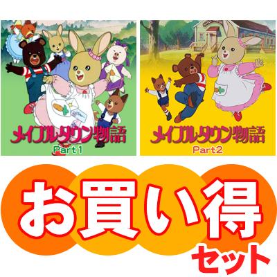メイプルタウン物語 DVD-BOX お得な【Part1】【Part2】セット  デジタルリマスター版 想い出のアニメライブラリー 第12集送料無料