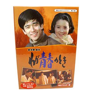 わが青春のとき DVD-BOX HDリマスター昭和の名作ライブラリー 第21集 送料無料 ベストフィールド