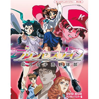 プリンセスナイン 如月女子高野球部 DVD-BOX デジタルリマスター版 想い出のアニメライブラリー 第32集 送料無料