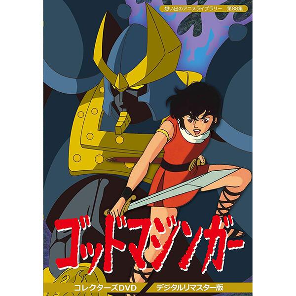 ゴッドマジンガー コレクターズDVD デジタルリマスター版想い出のアニメライブラリー 第88集 ベストフィールド送料無料