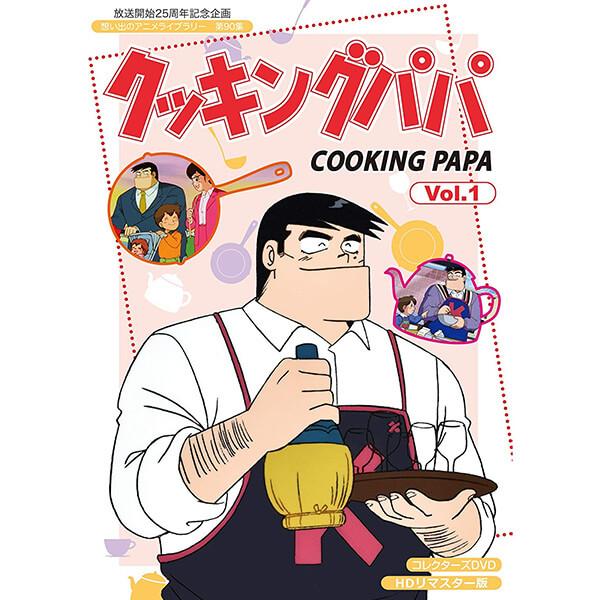 クッキングパパ コレクターズDVD Vol.1 HDリマスター版想い出のアニメライブラリー 第90集 ベストフィールド送料無料