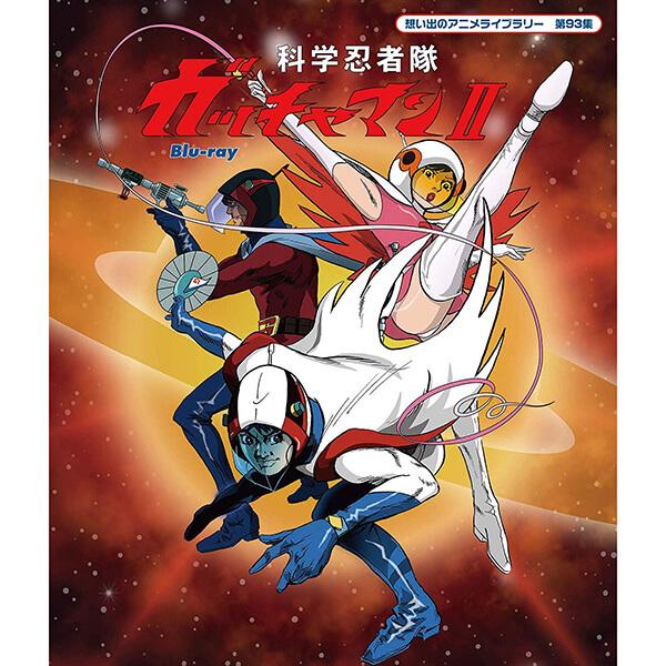 科学忍者隊ガッチャマン2 Blu-ray ブルーレイ想い出のアニメライブラリー 第93集 ベストフィールド送料無料