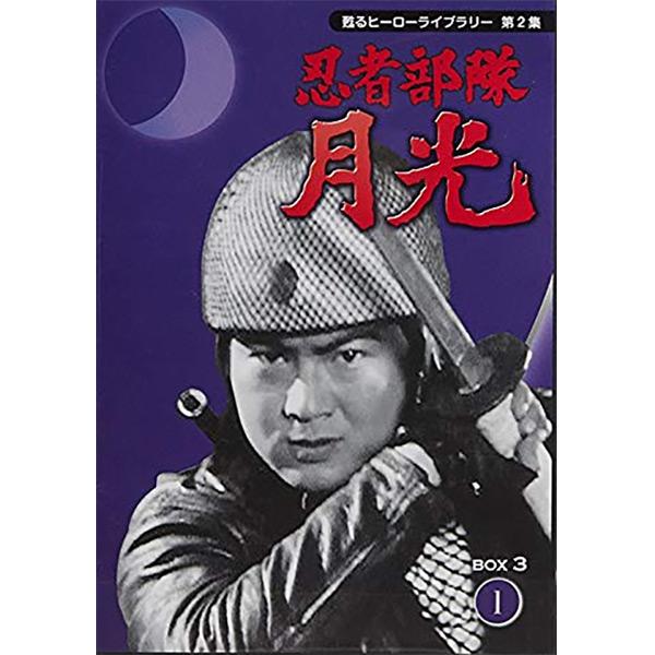 新素材新作 「忍者部隊 3 月光」 DVDBOX 「忍者部隊 DVDBOX 3【26話】元祖、特撮ヒーロー!解説書、漫画『少年忍者部隊月光』復刻本付, スニーカーシュープラネット:2b4c1be1 --- canoncity.azurewebsites.net