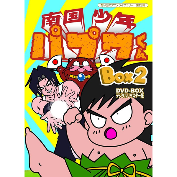 南国少年パプワくん DVD-BOX BOX2 デジタルリマスター版想い出のアニメライブラリー 第28集 送料無料