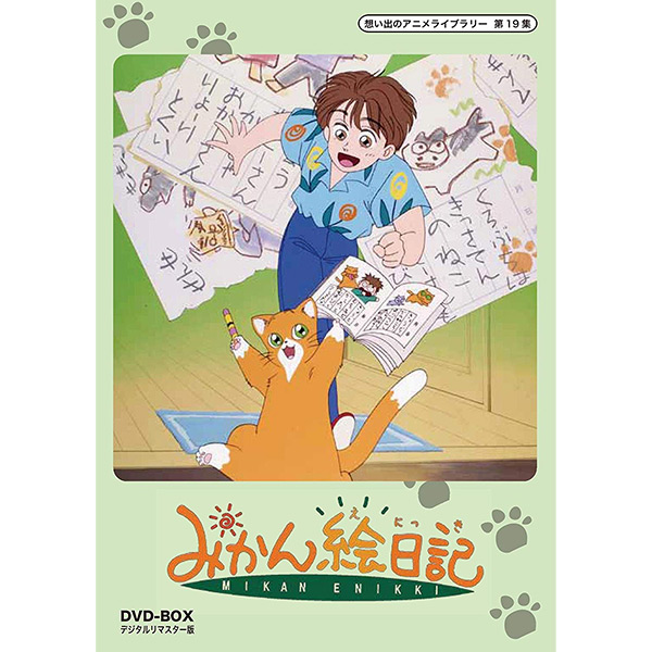 みかん絵日記 DVD-BOX デジタルリマスター版想い出のアニメライブラリー 第19集 送料無料