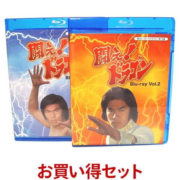 闘え!ドラゴン Blu-ray Vol.1とVol.2のお得なセット 空手ブームの最盛期に、香港で大スターとなり凱旋帰国した倉田保昭が初主演した作品が、HDネガテレシネにより作成したHDマスターから初ブルーレイ化!闘えドラゴン 送料無料