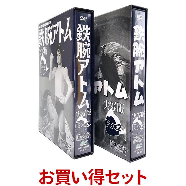 【ご予約品】 鉄腕アトム BOX1 実写版 DVD-BOX お得な BOX1 & DVD-BOX BOX2 セット HDリマスター版甦るヒーローライブラリー第20集 鉄腕アトム ベストフィールド送料無料, SUZUMORIオンライン:f884cbd7 --- canoncity.azurewebsites.net